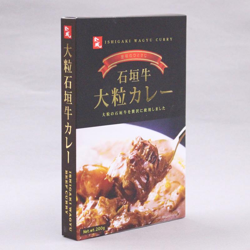 大粒石垣牛カレー [OIC-01]